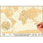 "Карта-магнит ""План покорения мира"" со стирающимся слоем"
