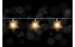 Гирлянда с золотыми звездами ( длина 135 см, 10 Led ламп).