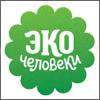 Экочеловеки (Россия)