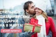Подарки на 8 марта для милых женщин!