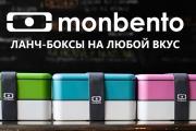 Monbento - концептуальная линейка ланч-боксов всевозможных цветов и размеров