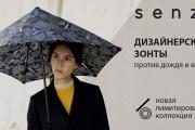 SENZ - дизайнерские зонты от дождя и ветра
