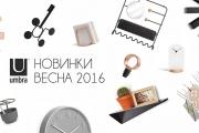 Весенняя коллекция новинок канадцев Umbra уже в Москве!